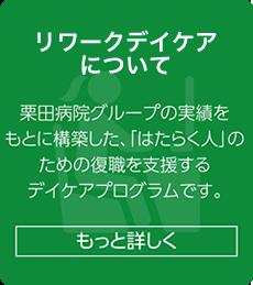病院 クラスター 栗田